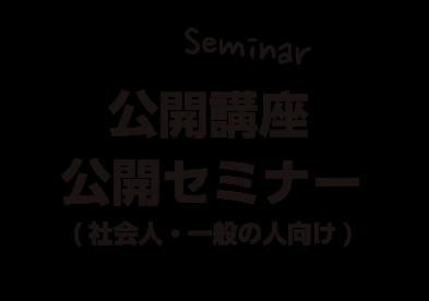 公開講座・公開セミナー